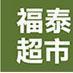 Marche Fu Tai - Grocery