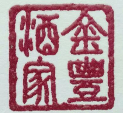 La Maison Kam Fung - Restaurant