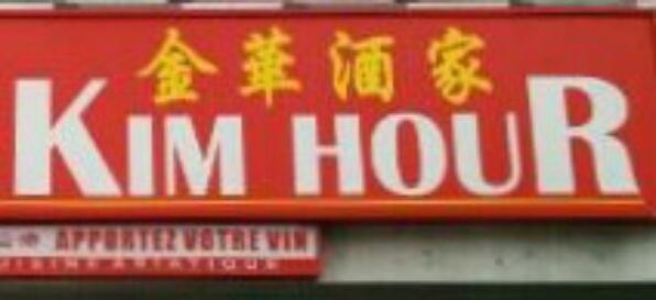 Restaurant Kim Hour - Restaurant