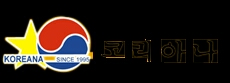 NhàHàng Hàn Quốc Koreana - Restaurant