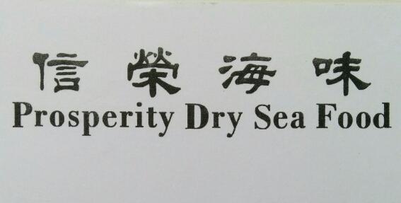 Prosperity Dry Sea Food - Naturopath